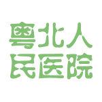 粤北人民医院logo