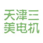 天津三美电机logo