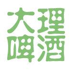 大理啤酒logo