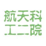 航天科工二院logo