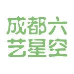 成都六艺星空logo
