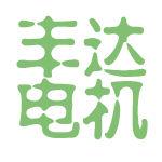 丰达电机logo