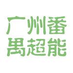 广州番禺超能logo