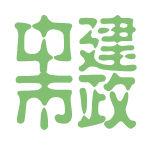 中建市政logo