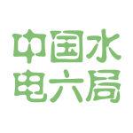 中国水电六局logo