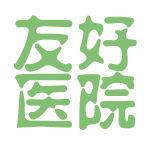 友好医院logo