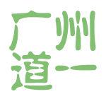 广州道一logo