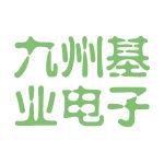 九州基业电子logo