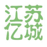 江苏亿城logo