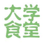 大学食堂logo