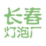 长春灯泡厂logo