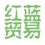 红蓝贸易logo
