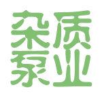 杂质泵业logo