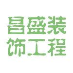 昌盛装饰工程logo