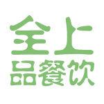 全上品餐饮logo