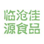 临沧佳源食品logo