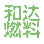 和达燃料logo