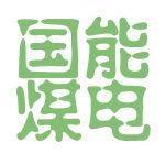 国能煤电logo