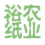 裕农纸业logo