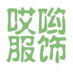 哎哟服饰logo