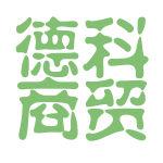 德科商贸logo