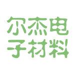 尔杰电子材料logo