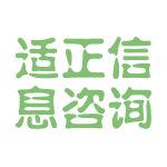 适正信息咨询logo