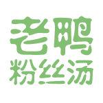 老鸭粉丝汤logo