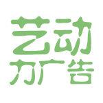 艺动力广告logo