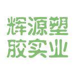 辉源塑胶实业logo