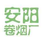 安阳卷烟厂logo