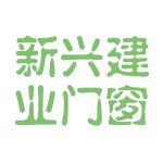 新兴建业门窗logo