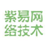 紫易网络技术logo