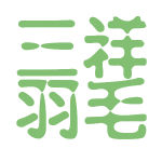 三祥羽毛logo