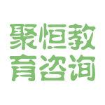 聚恒教育咨询logo