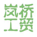 岚桥工贸logo