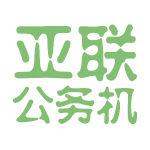 亚联公务机logo