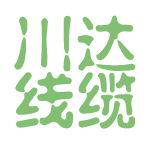 川达线缆logo