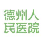 德州人民医院logo