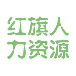 红旗人力资源logo