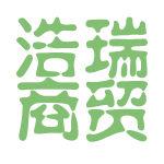 浩瑞商贸logo