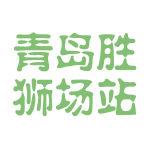 青岛胜狮场站logo