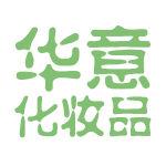 華意化妝品logo
