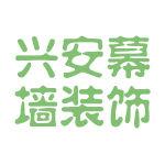 兴安幕墙装饰logo