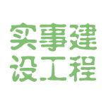 实事建设工程logo