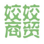 姣姣商贸logo