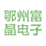 鄂州富晶电子logo