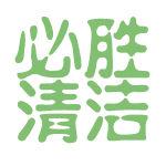 必胜清洁logo