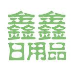 鑫鑫日用品logo