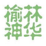 榆林神华logo
